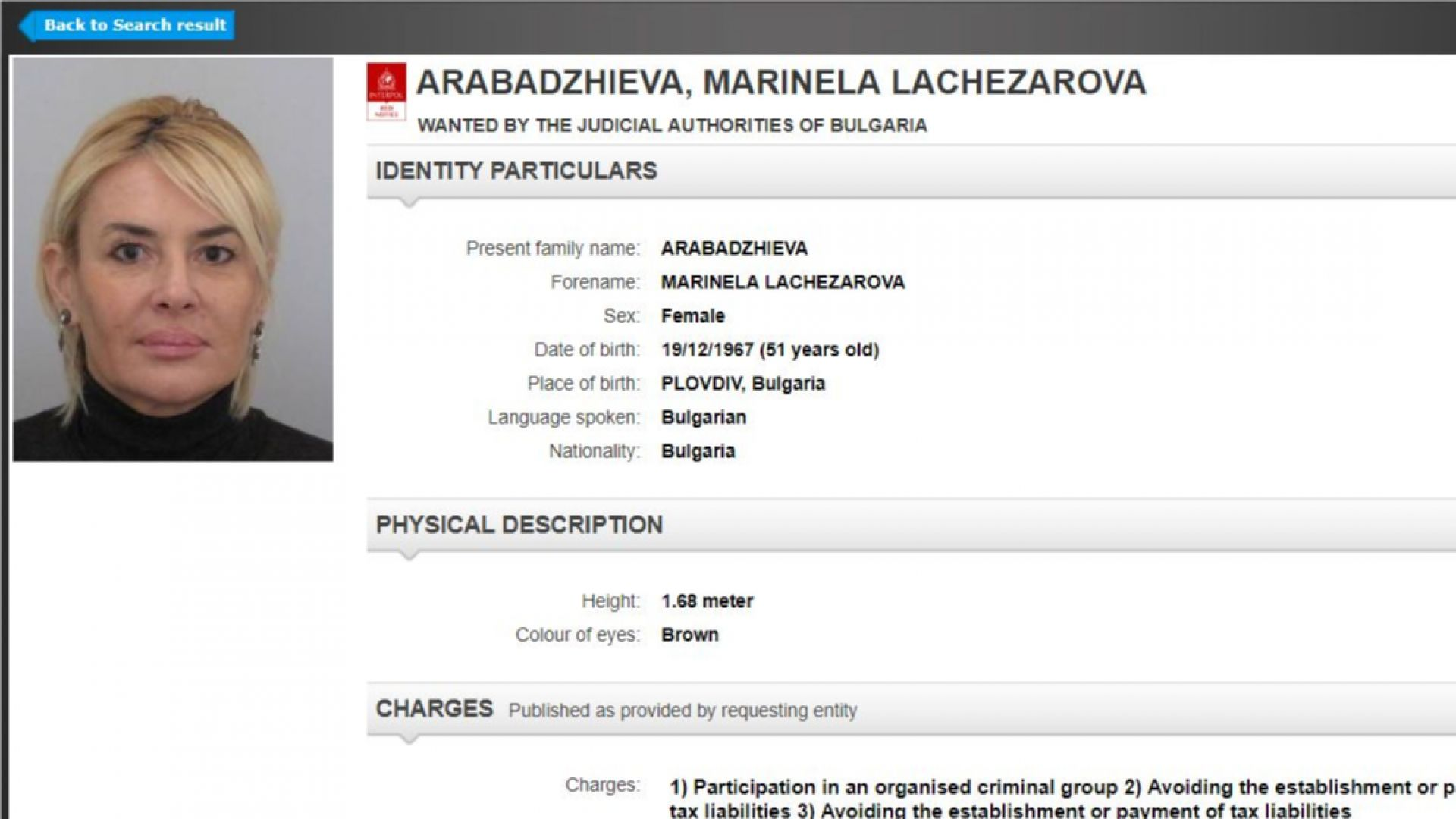 Връщат Маринела Арабаджиева днес с полет от Мадрид