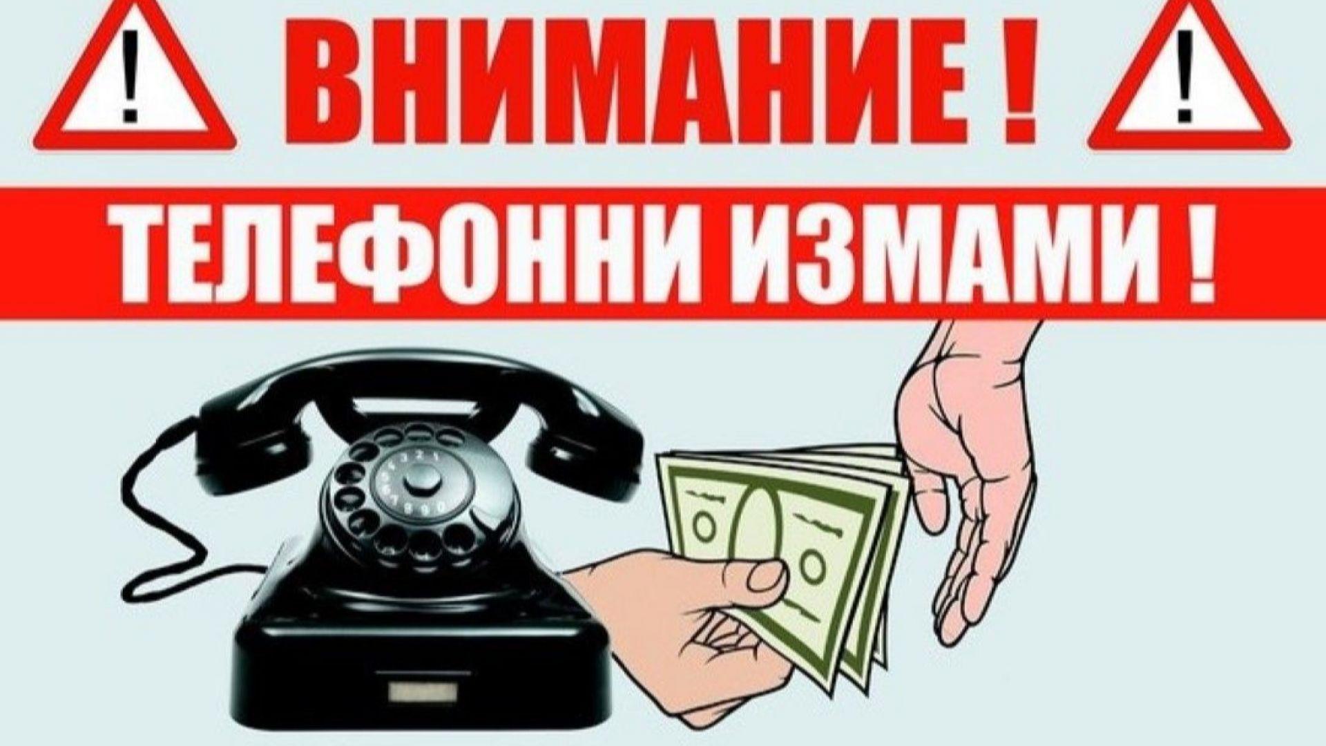 Жена даде 30 000 евро на телефонни измамници