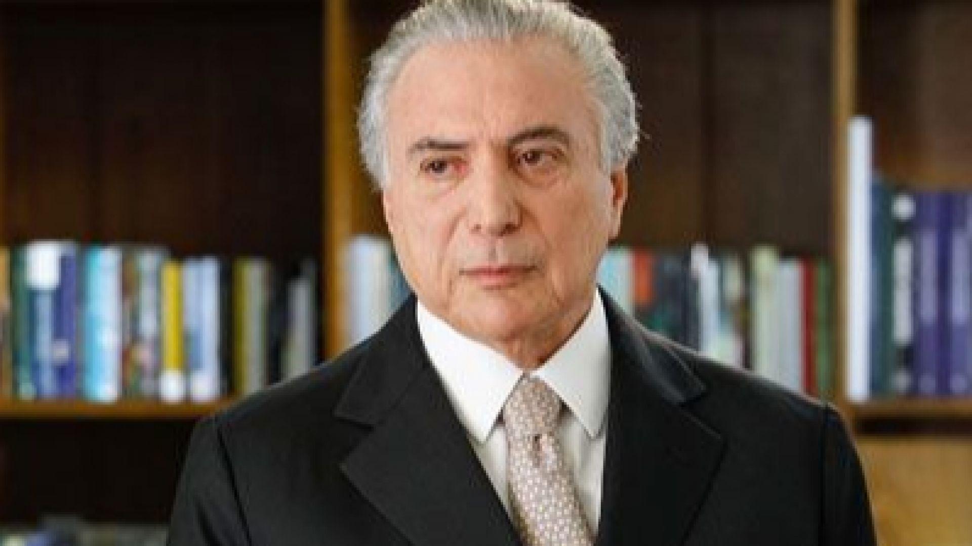Президентът на Бразилия беше обвинен в корупция и пране на пари