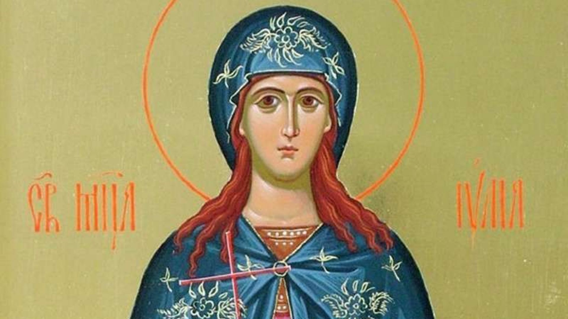 Днес почитаме Света мъченица Юлиания
