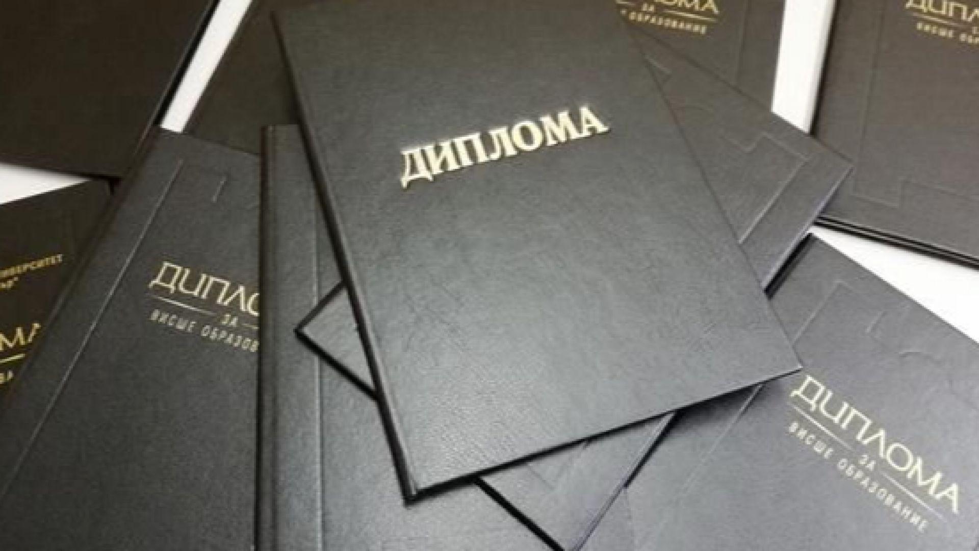 Разбиха схема за фалшиви дипломи в Шумен, висшето струвало 2500 лева