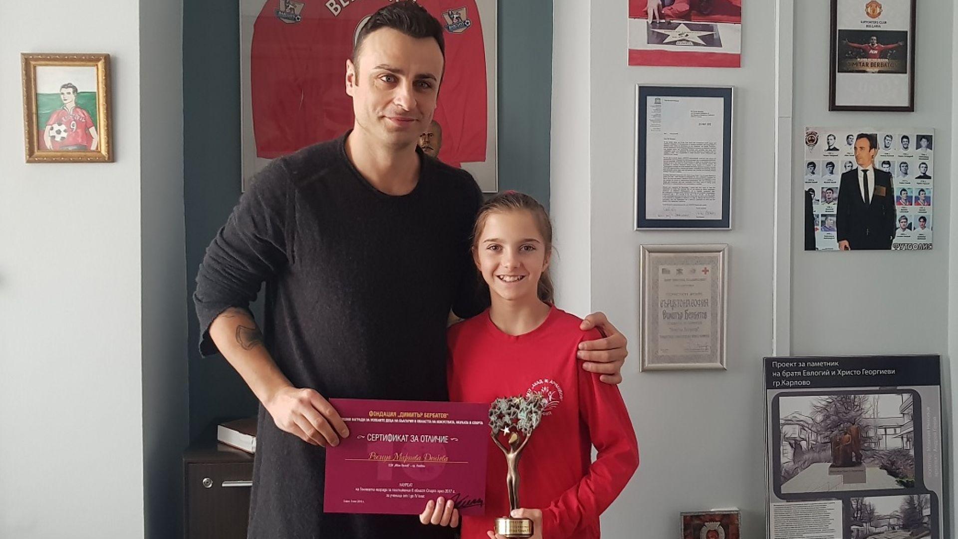 Тенисистка получи от Бербатов статуетката за лауреат на фондацията му