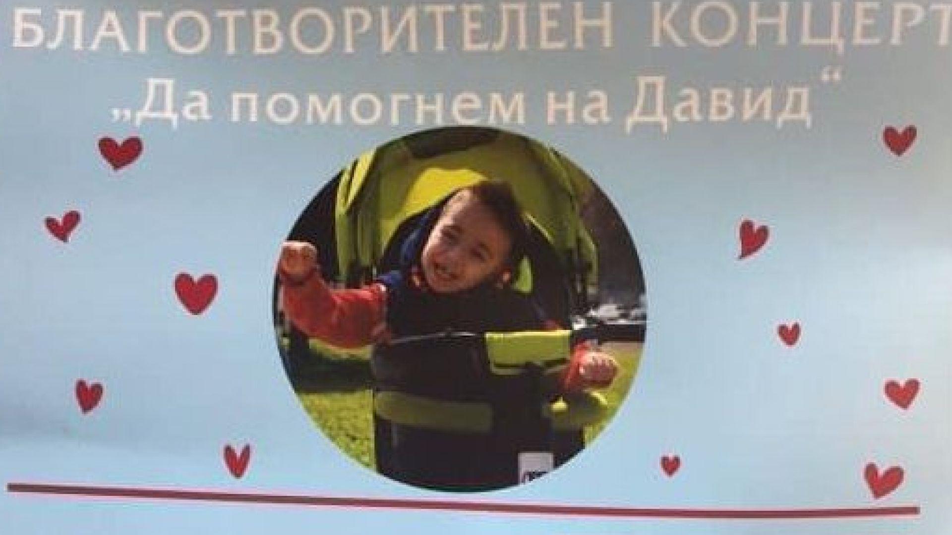 Да помогнем на 4-годишния Давид да проходи
