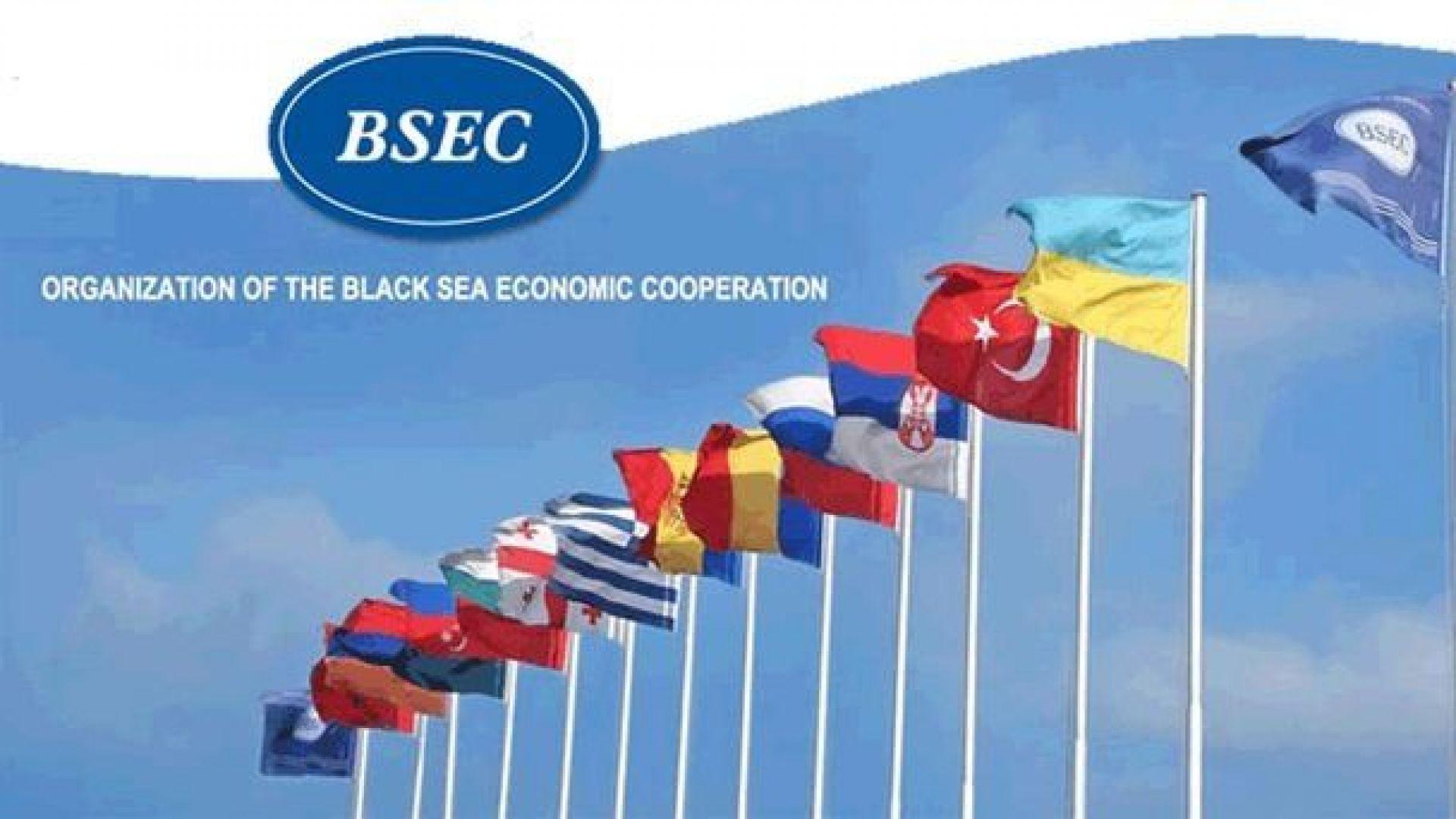 Поехме председателството на Организацията за черноморско сътрудничество