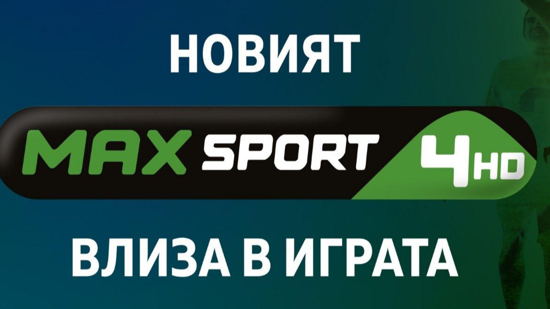 A1 стартира нов спортен канал