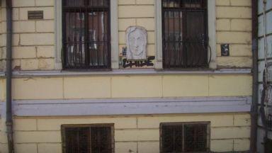 Барелефът на Джон Ленън изчезнал от стената на Нотариата в София