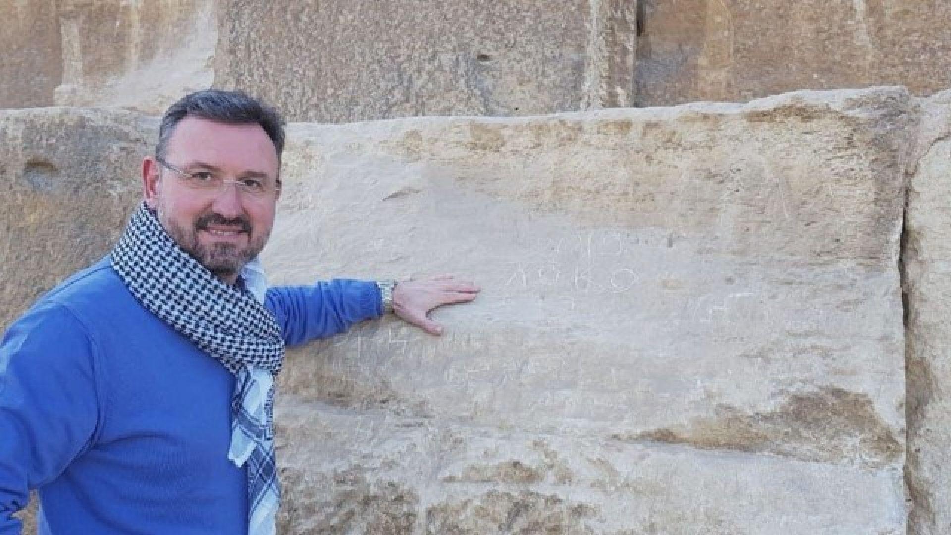 """Българите, открили надписа """"Локо"""" върху Хеопсовата пирамида: Автентичен е"""