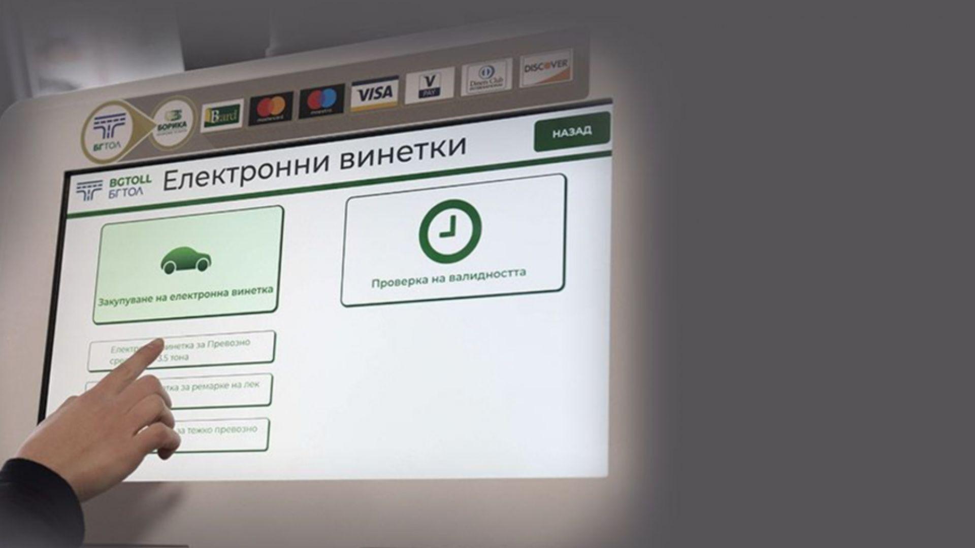 АПИ: Над 220 хил. е-винетки са продадени до момента