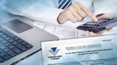 40-годишна подаде първата данъчна декларация в НАП-Русе