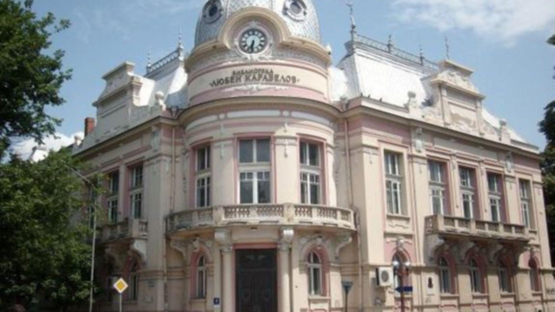 Снимка: Близо 200 хил. евро за регионалната библиотека в Русе по европроект