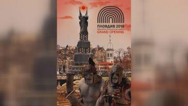 """Забавни колажи оприличиха сцената в Пловдив на """"Окото на Саурон"""""""