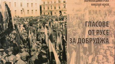 Русенският музей представя визуалната памет за Добруджа
