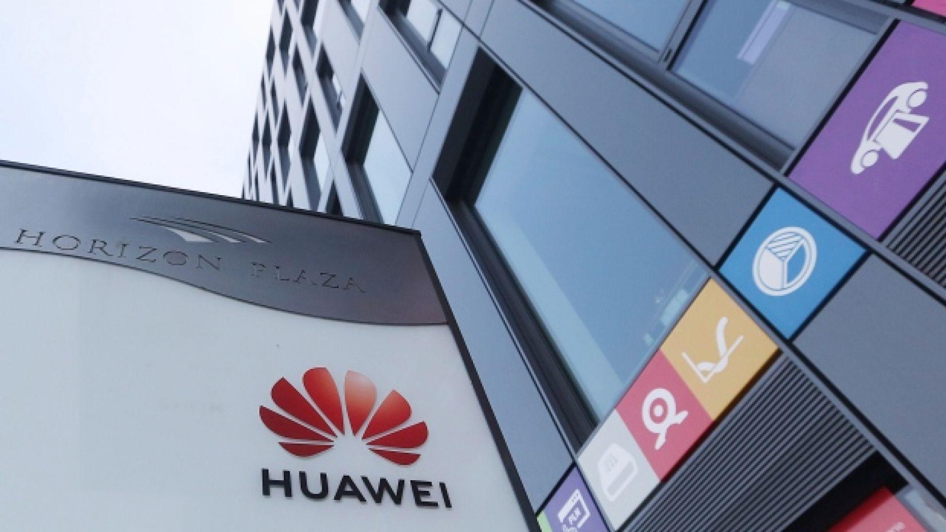 САЩ дадоха още 90 дни на Хуавей да купува от американски доставчици