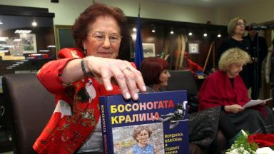 Голямата Йорданка Благоева представи биографията си (галерия)