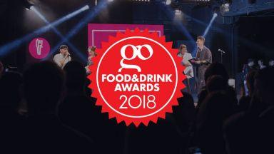 Go Food & Drink Awards очаква твоя избор за най-добро заведение на 2018