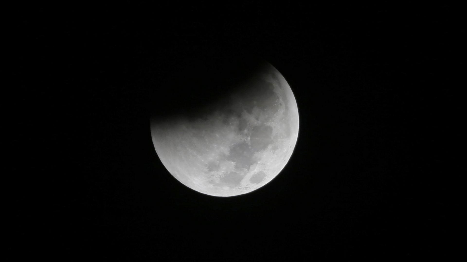 Наблюдаваме пълно лунно затъмнение