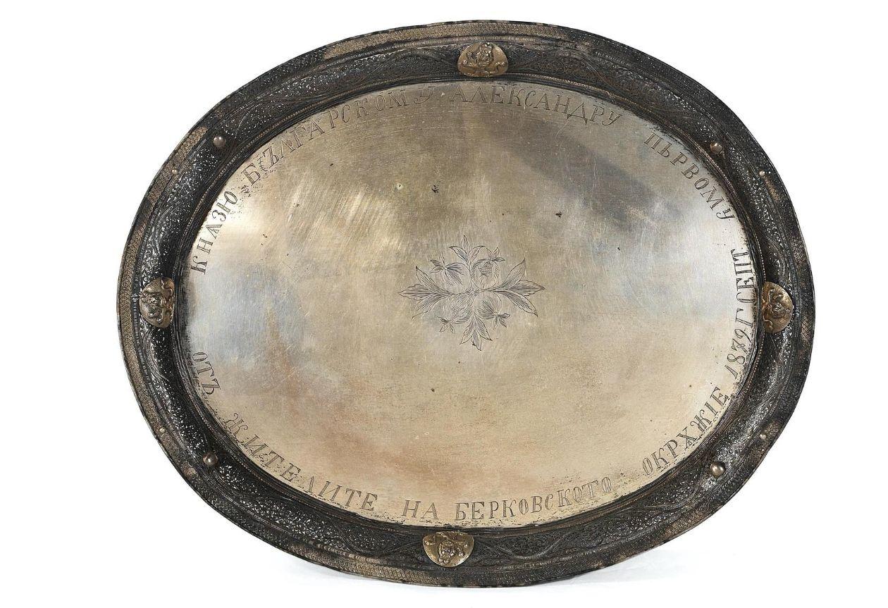В колекцията е включен още един сребърен поднос филигран, върху който е гравирано посвещение на княз Александър I Батенберг от жителите на град Берковица