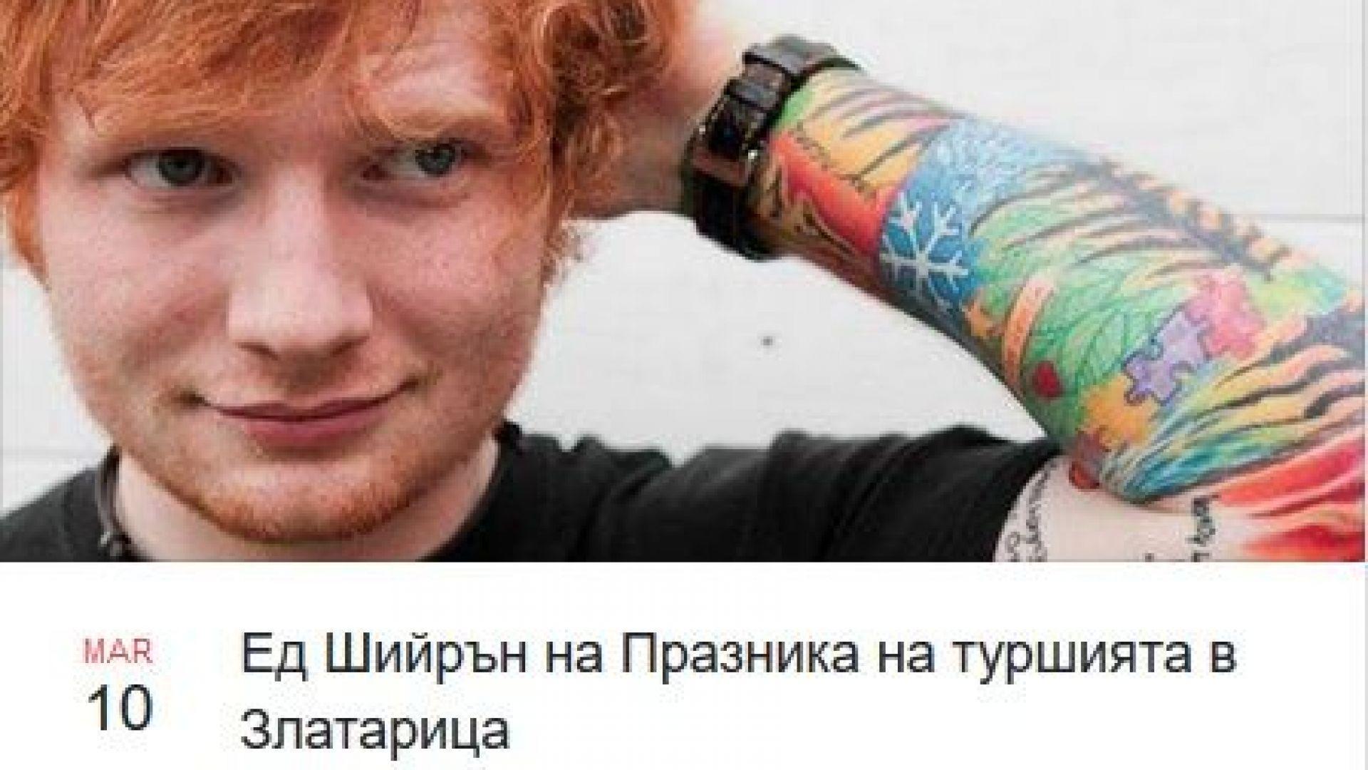 """""""Безплатни концерти"""" на световни звезди заляха Facebook"""
