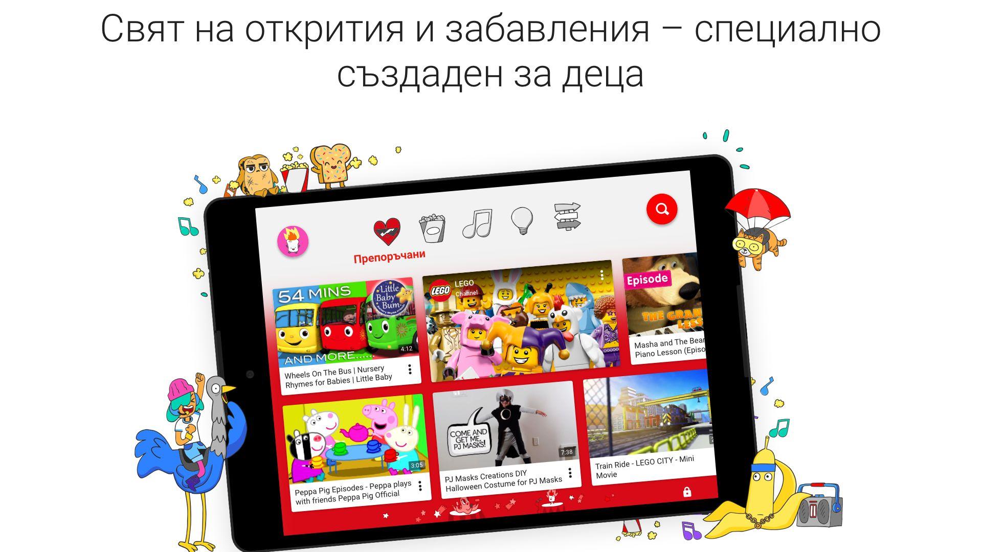 YouTube за деца търгва и на български език