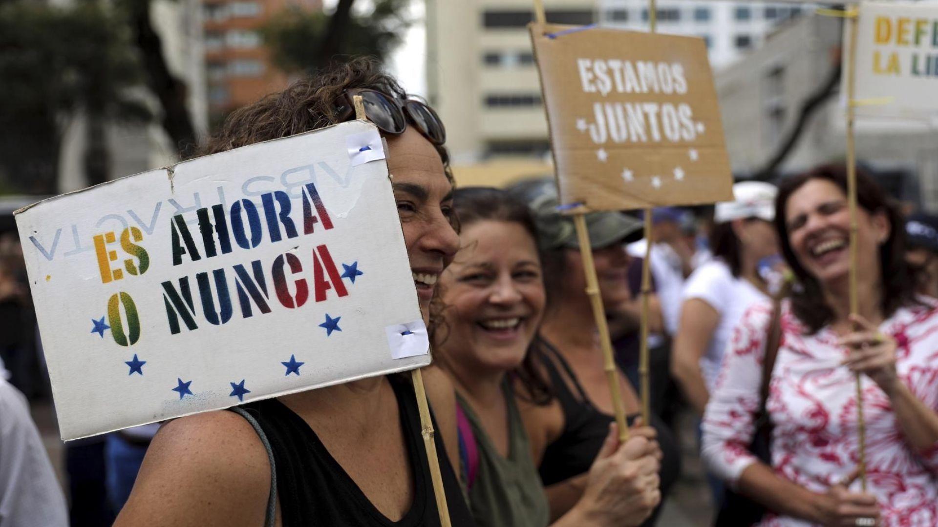 Европейски ултиматум към Мадуро: Избори веднага или признаваме Гуаидо
