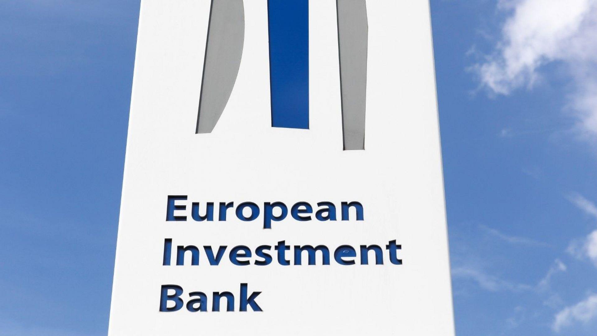 Европейската инвестиционна банка ограничи кредитирането заради Брекзит