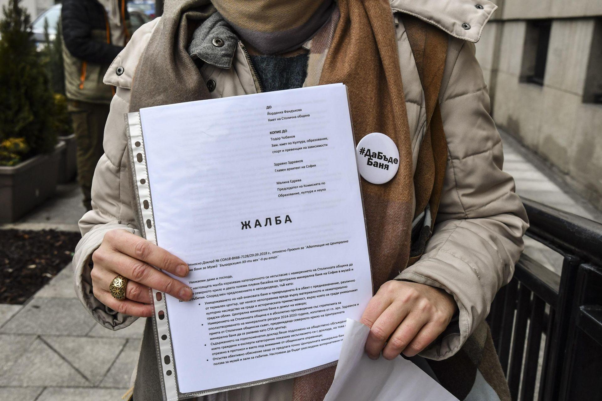 Граждани масово подаваха жалби срещу решението Централна баня да стане музей