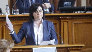 БСП напуска парламента
