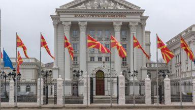 Северна Македония ще има министерство на политическата система