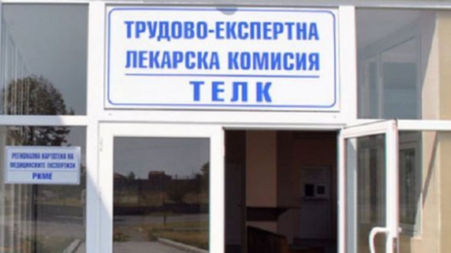 Нови правила за ТЕЛК оставят хиляди без пенсия