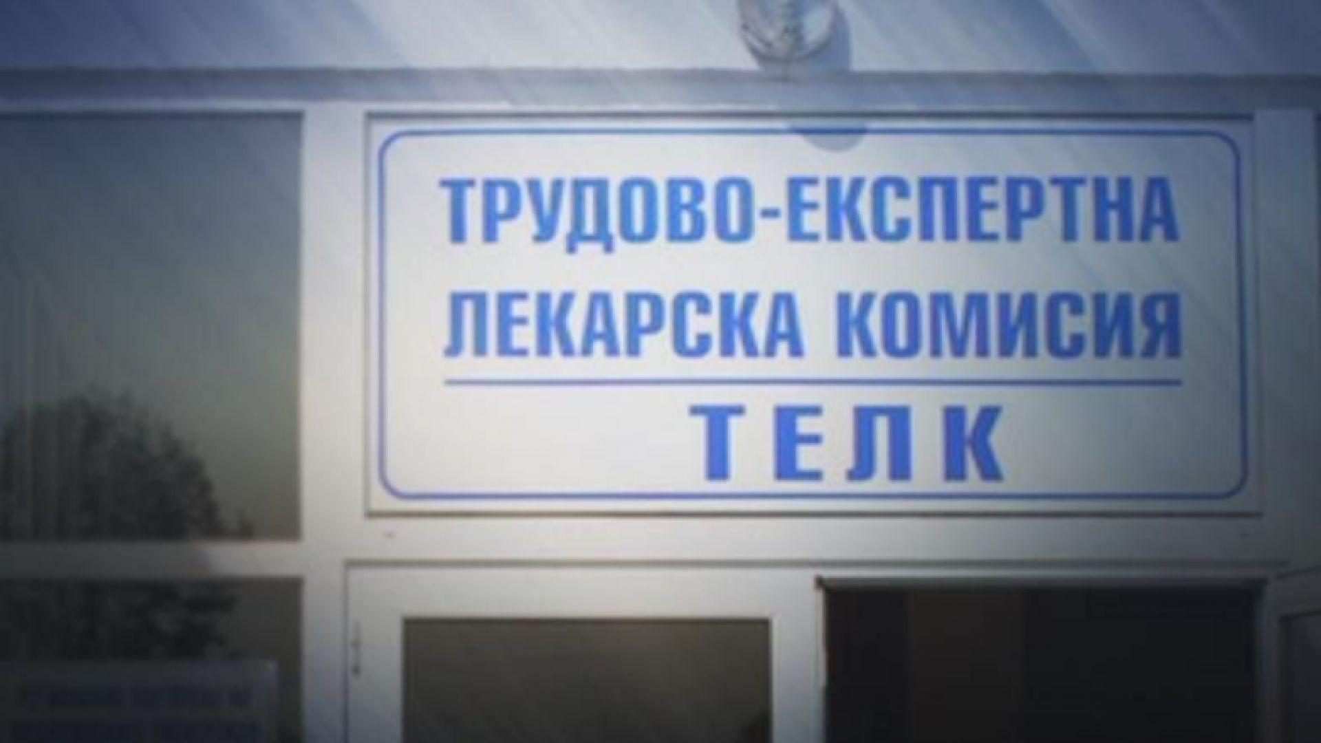 Четирима членове и секретар на ТЕЛК в Стара Загора са