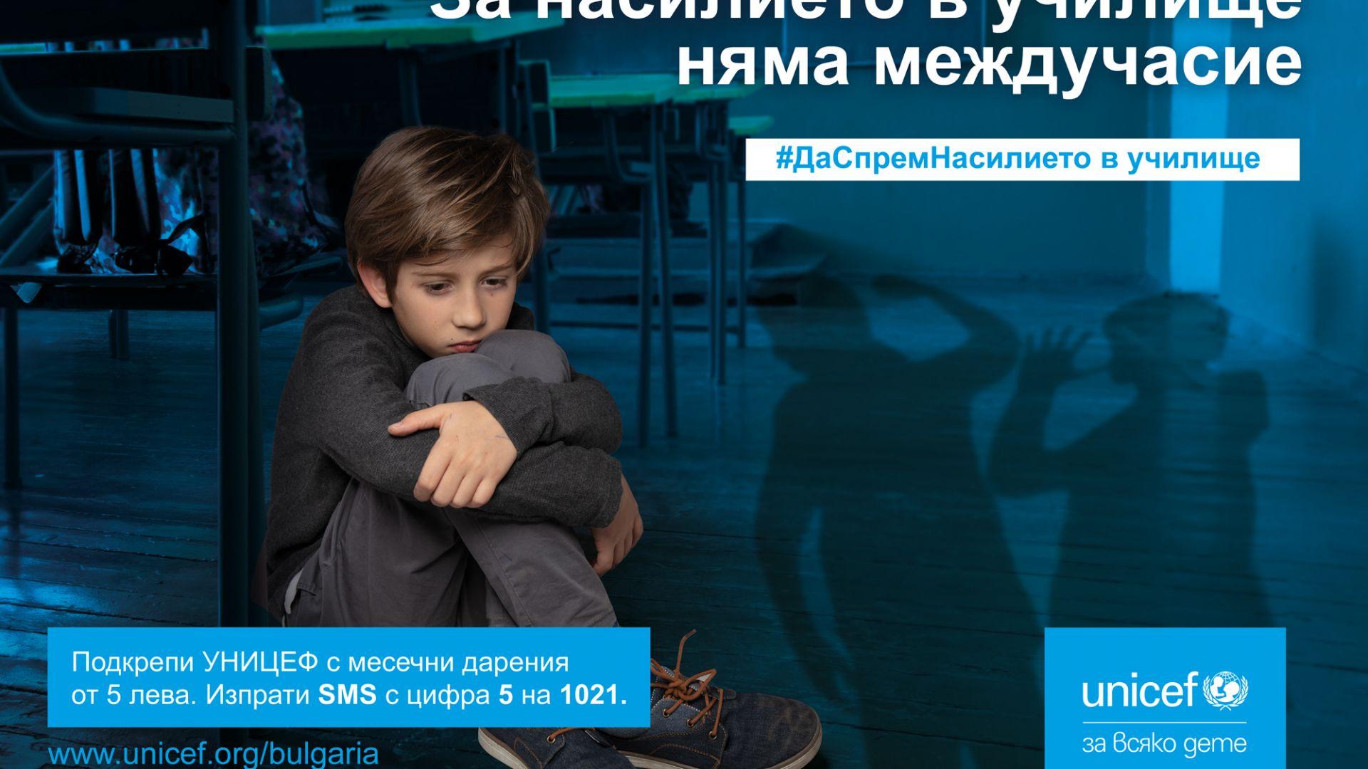 Как влияе насилието в училище на децата