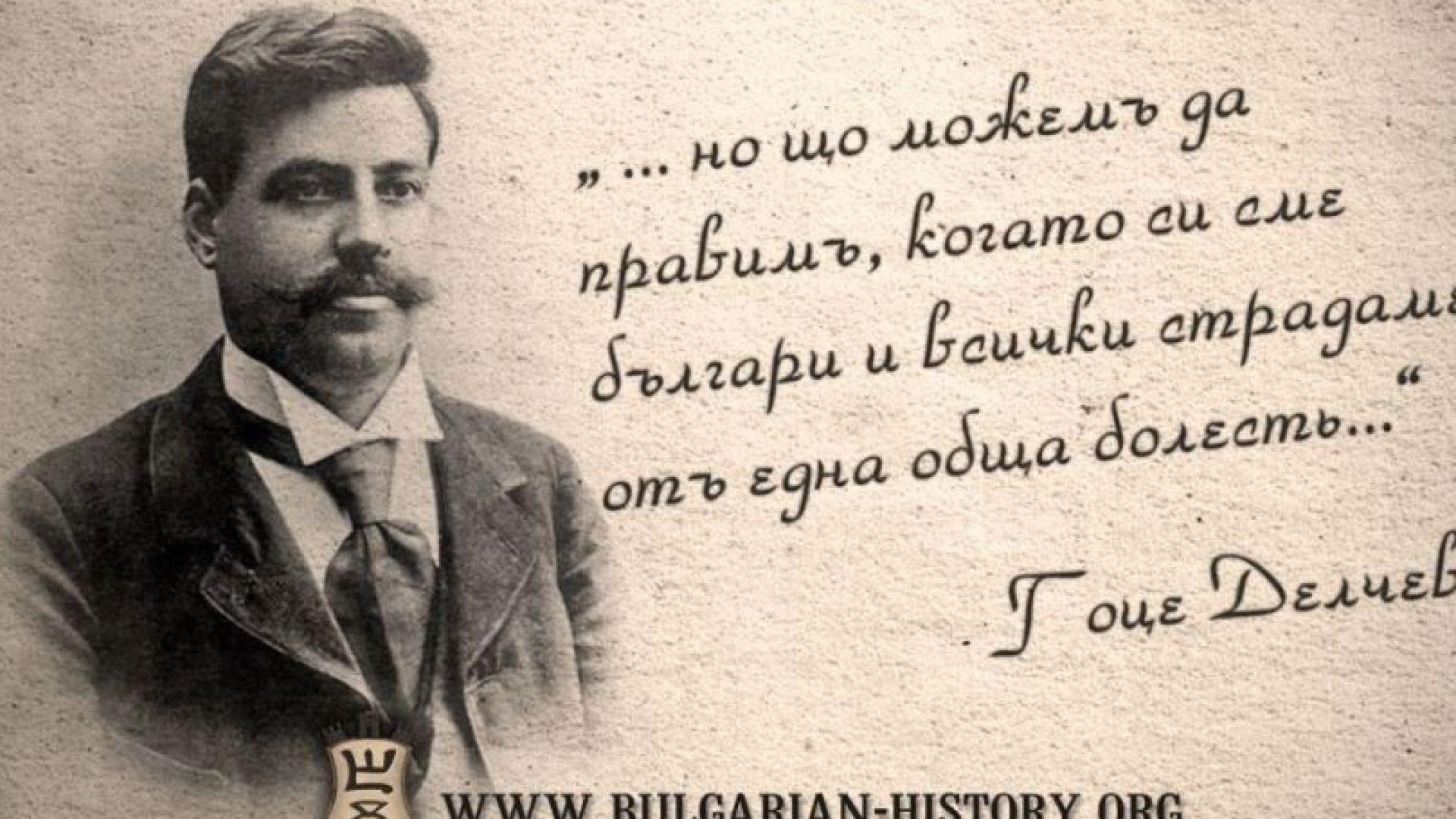 Честваме 147 г. от рождението на Гоце Делчев