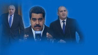 Одобрявате ли официалната ни позиция за кризата във Венецуела?