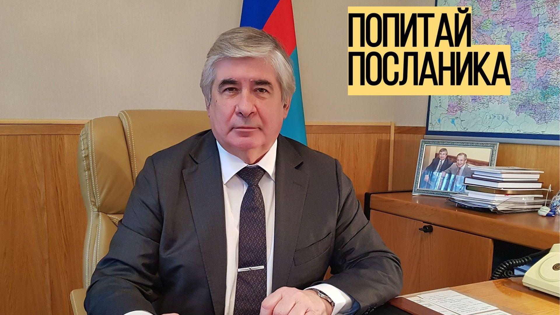 Питай посланика на Русия у нас: Макаров отговаря на въпроси онлайн