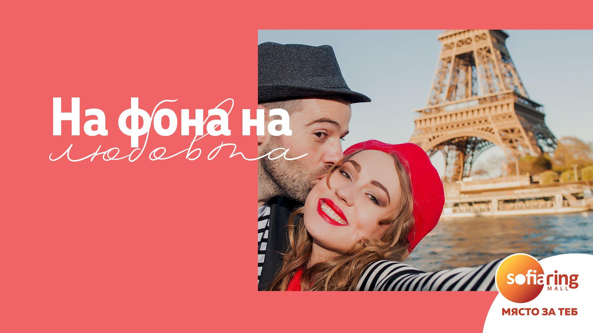 Пренеси се в Париж и Венеция със Sofia Ring Mall на Свети Валентин