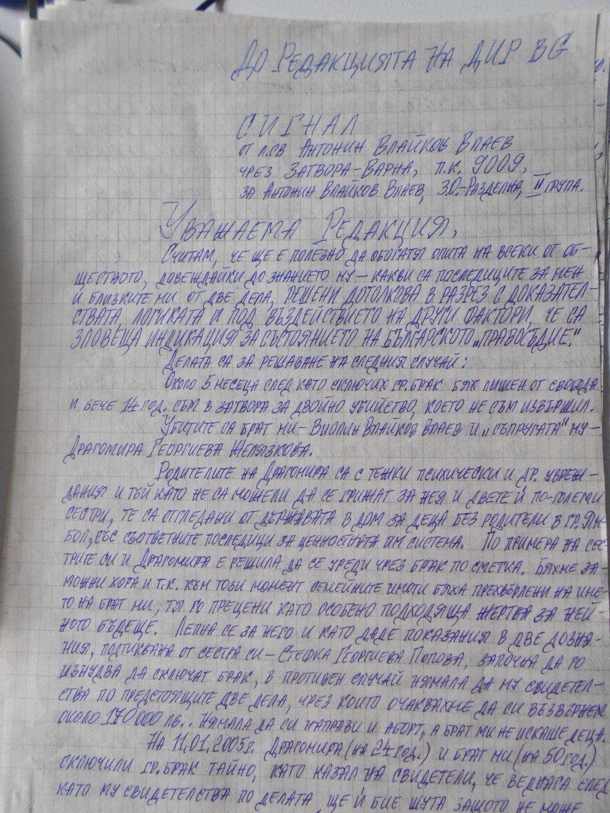Оригиналният текст от писмото на Антонин Влаев