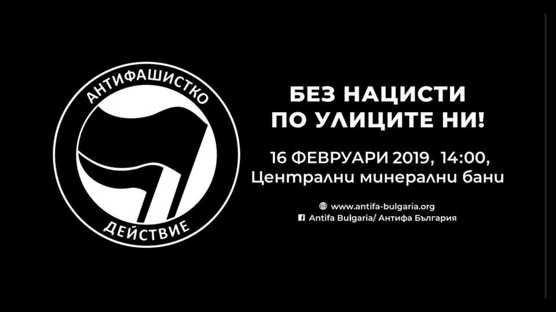 """Протестно шествие """"Без нацисти по улиците ни!"""" срещу Луковмарш"""