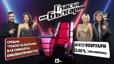 """Звезди от """"Гласът на България"""" на ексклузивна среща с феновете"""