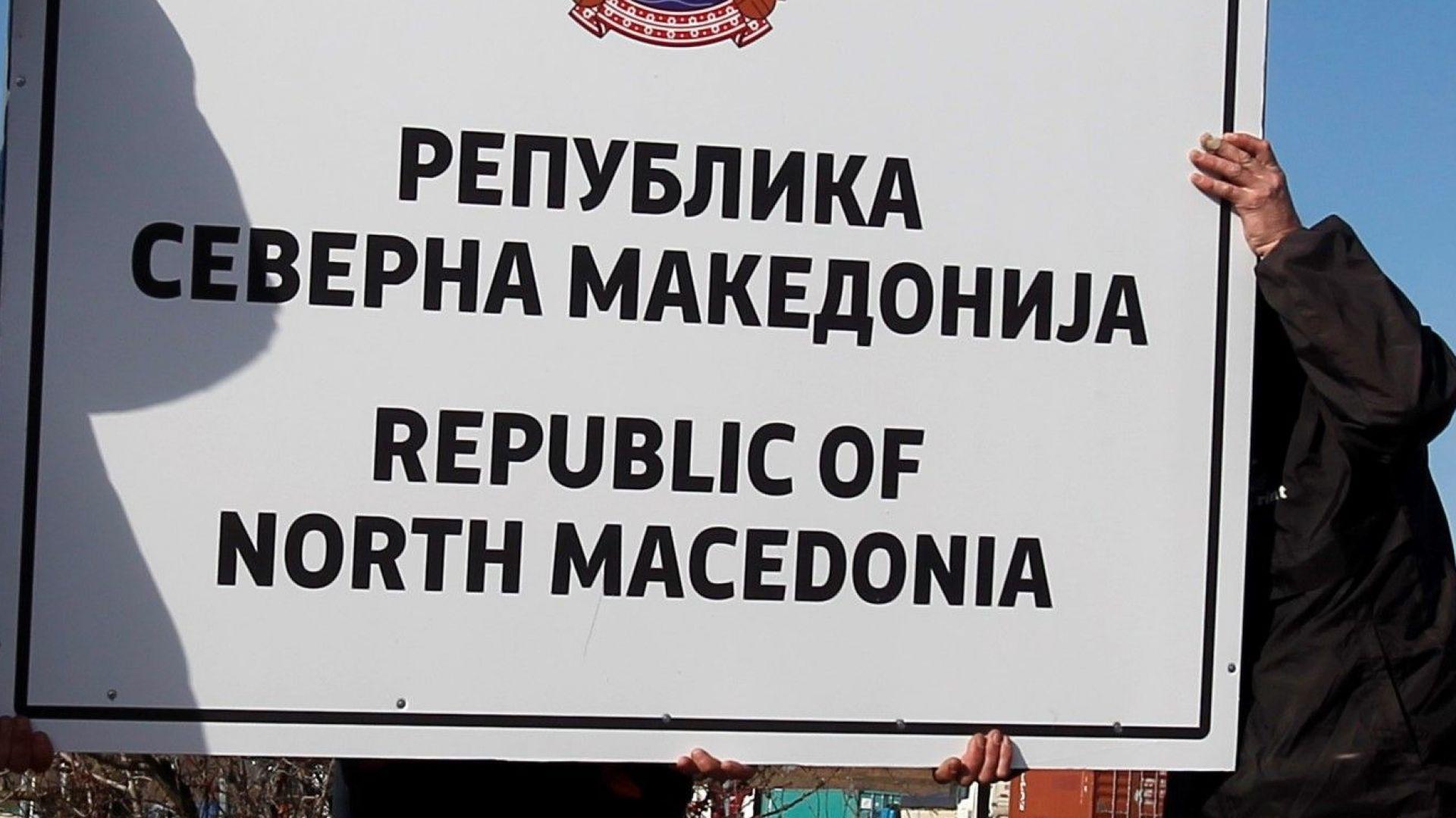 Северна Македония вече замени Македония