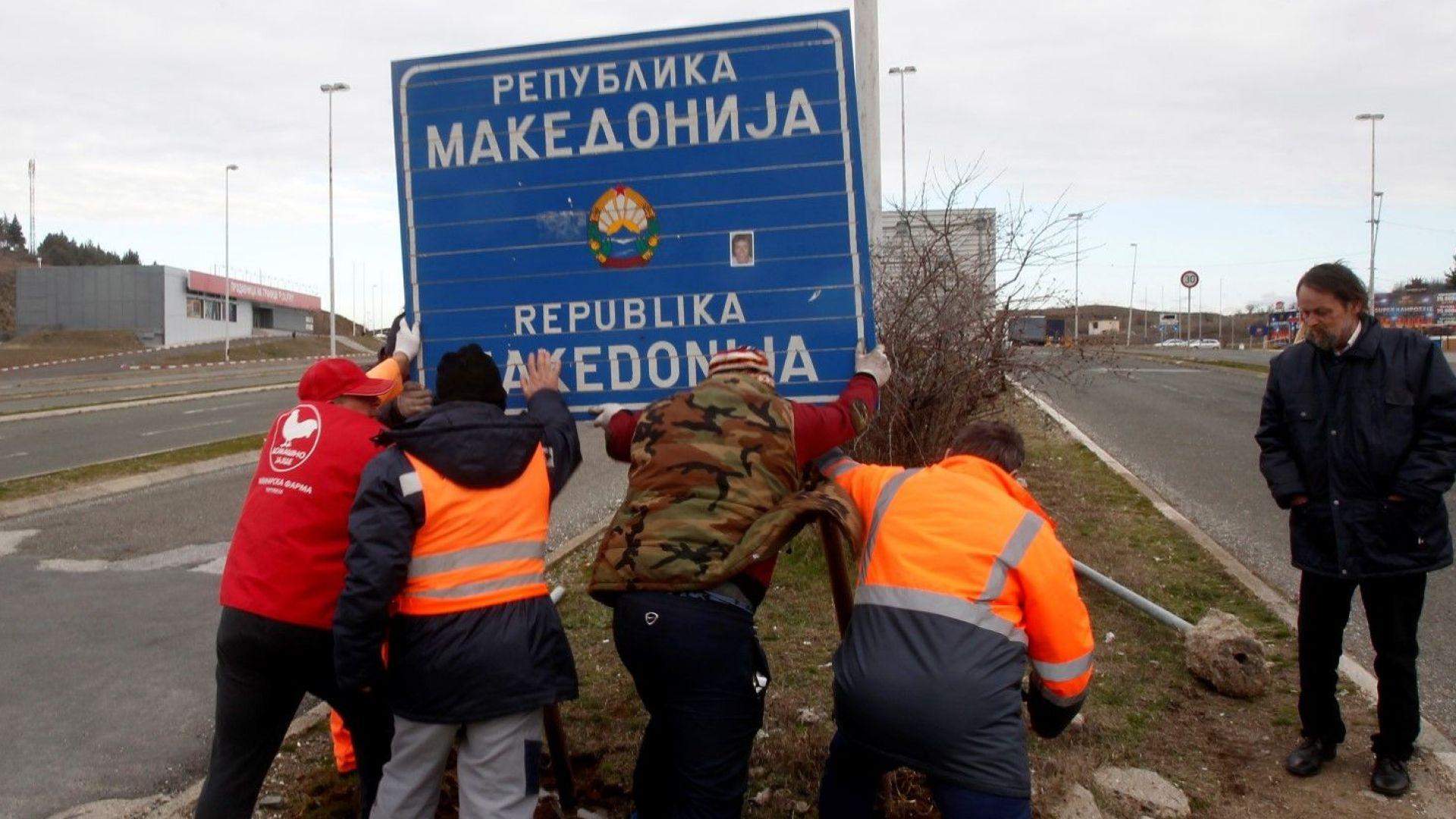 Официално Русия призна новото име на Република Северна Македония. Това