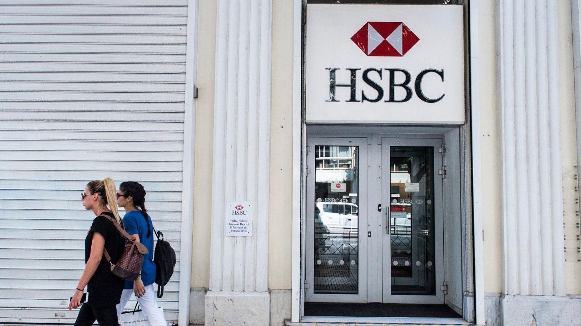 Прекратяват разследване в Белгия срещу HSBC срещу 295 млн. евро глоба
