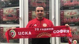 ЦСКА назначи португалец, привлякъл 12-годишния Кристиано Роналдо