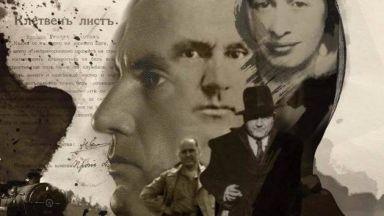"""""""Гешев"""": филмова премиера за топ полицая на Царство България"""