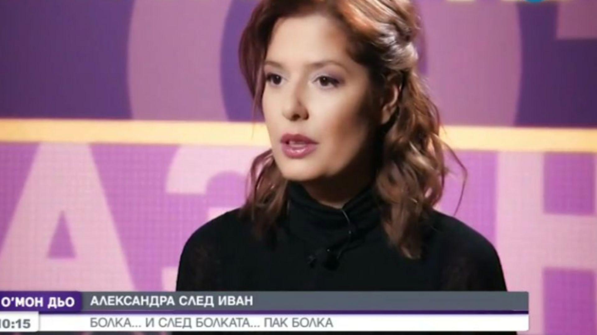 Александра Сърчаджиева: Животът ми в момента е спрял. Не го живея