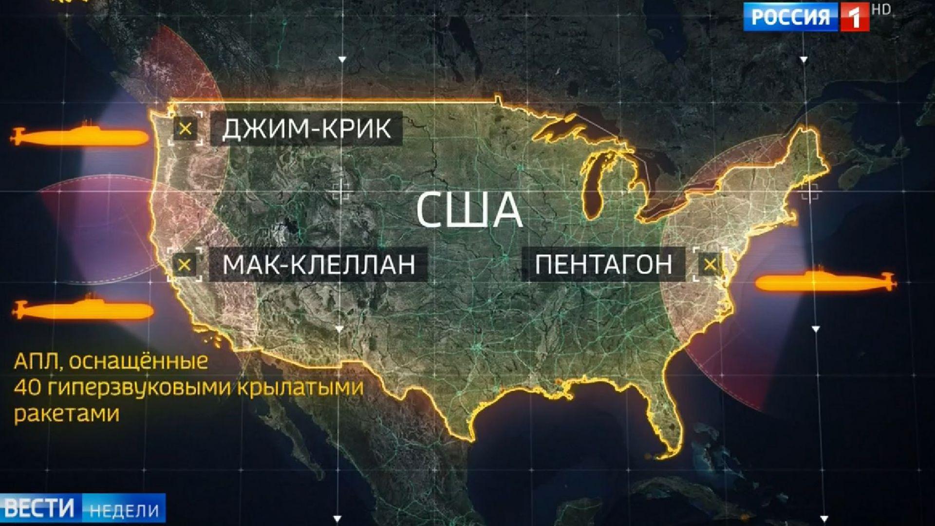 Руската държавна ТВ изброи мишени в САЩ, които Москва може да порази с ядрен удар