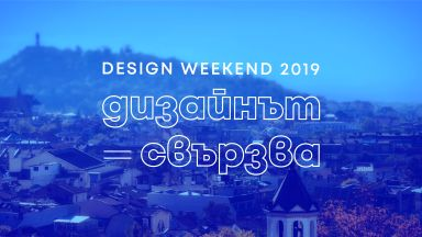 Стартира Design WeekEnd 2019