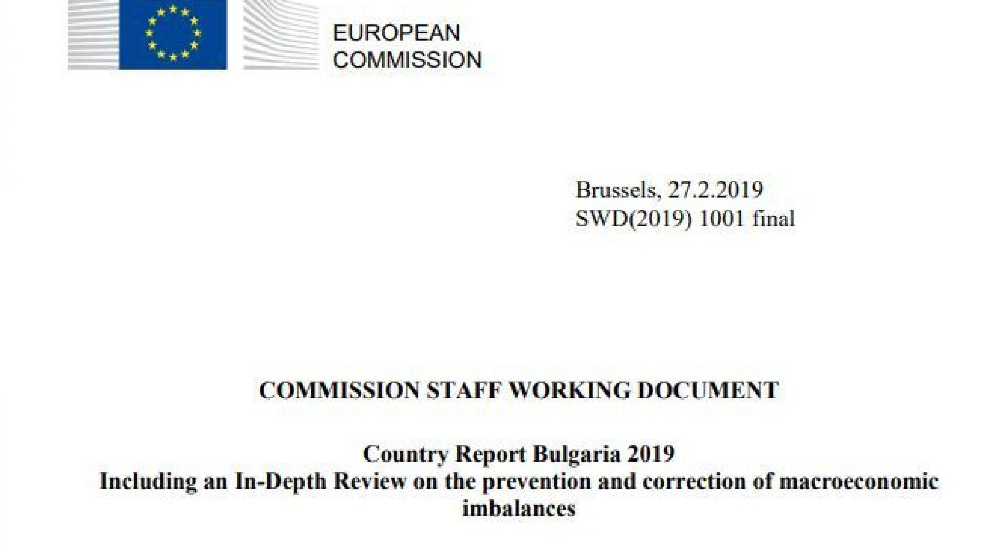 Какво ни каза Брюксел с доклада за дисбалансите в икономиката?