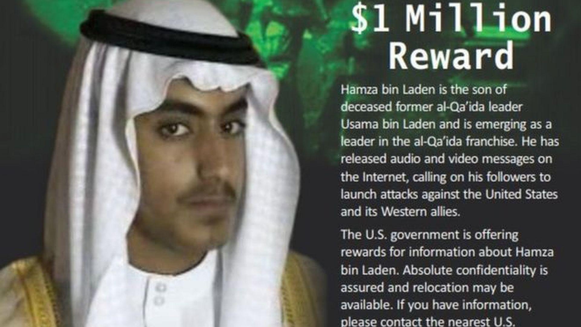 САЩ обяви $1 млн. награда за един от синовете на Осама бин Ладен