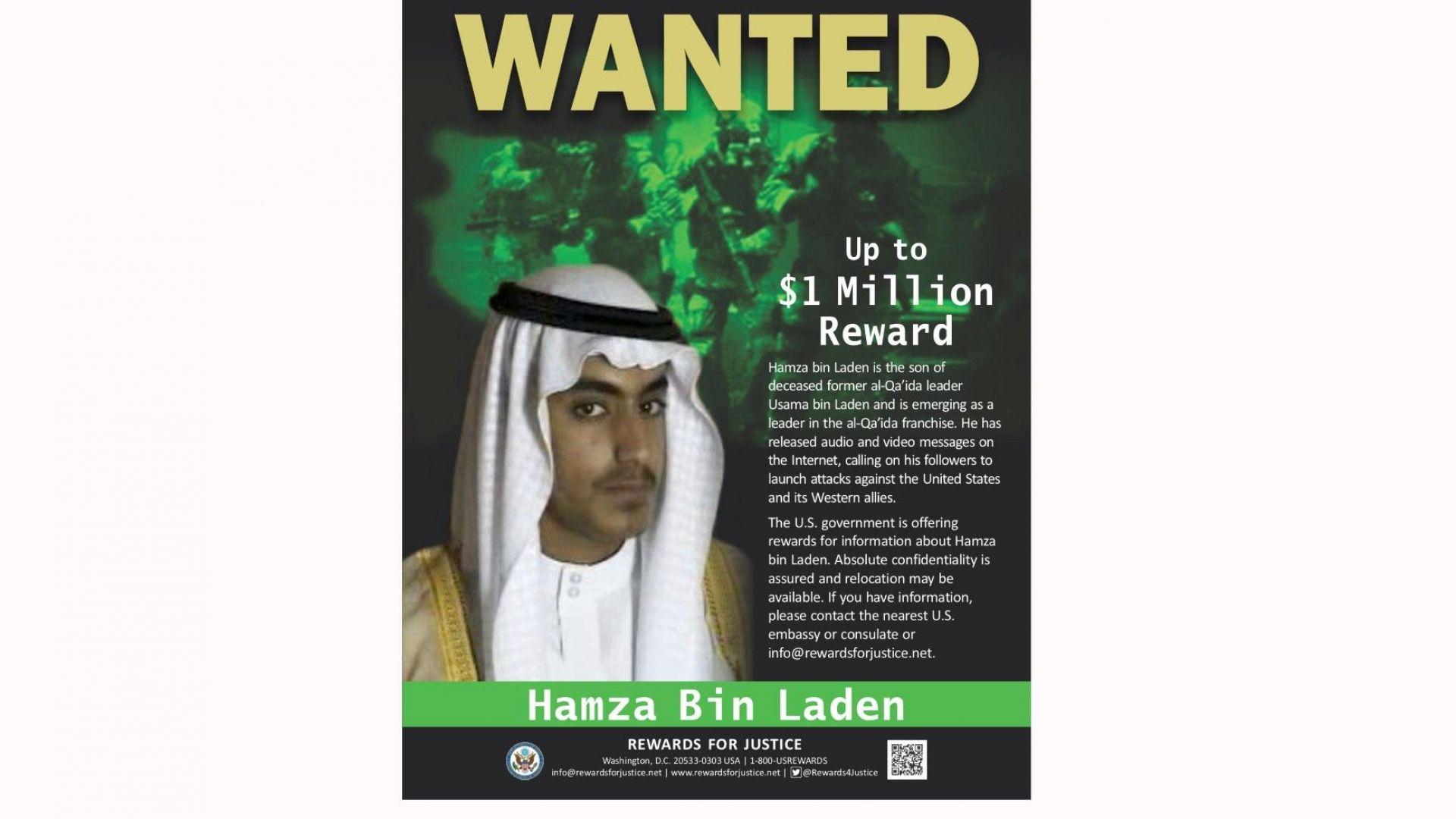 Саудитска Арабия обяви, че е лишила от гражданство сина на Бин Ладен - Хамза, за когото САЩ дават $1 млн.