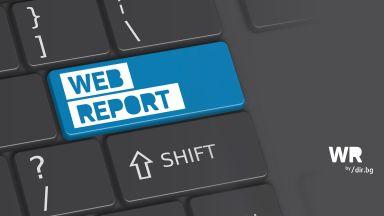 Web Report - за онези, които виждат важните неща